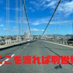 橋を渡ればそこは別世界